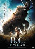 B.C.-紀元前X年-