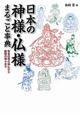 日本の神様・仏様 まるごと事典