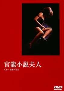 官能小説夫人~人妻 秘密の告白