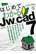 はじめてわかるJw_cad7 CD-ROM付