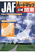 JAFルートマップ 広域関東