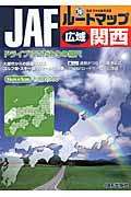JAFルートマップ 広域関西