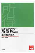 所得税法 応用理論問題集 税理士試験受験対策シリーズ 2011
