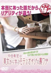 中谷彰宏の美女から学ぶモテるオヤジの裏ワザ