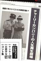 お笑いタイフーン!DVD チャーリーカンパニーの人生再生劇場