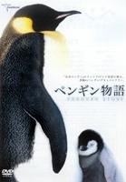 ペンギン物語