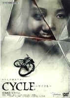 CYCLE -サイクル-
