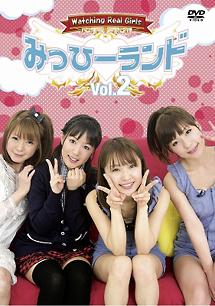 みっひーランド Vol.2