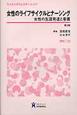 女性のライフサイクルとナーシング<第2版> ウイメンズヘルスナーシング