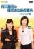 内川あ也の幸せのための風水 インテリア編[SBCR-1002][DVD]