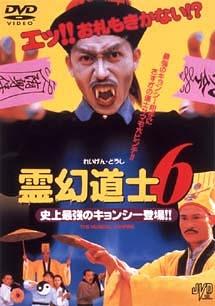 霊幻道士 6 史上最強のキョンシー登場!
