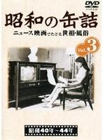 昭和の缶詰 3