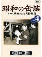 昭和の缶詰 4