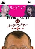 劇場スジナシ東京公演 笑福亭鶴瓶VSイッセー尾形