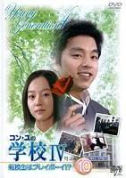 コン・ユの学校IV ~転校生はプレイボーイ!?~