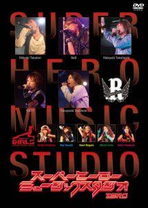 スーパーヒーローミュージックスタジオ VOL.0