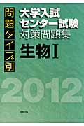 問題タイプ別 大学入試センター試験対策問題集 生物1 2012