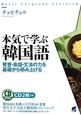 本気で学ぶ 韓国語 CD2枚付き CD BOOK 発音・会話・文法の力を基礎から積み上げる