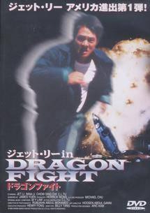 ドラゴンファイト