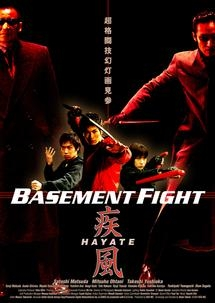 疾風 -Basement Fight-