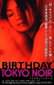 TOKYO NOIR BIRTHDAY