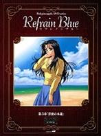 石井静『リフレイン ブルー』