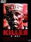 KILLER 第一級殺人