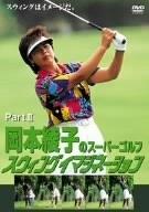 岡本綾子のスーパーゴルフ スウィングイマジネーション