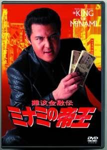 難波金融伝 ミナミの帝王~極道金融