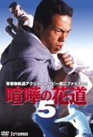 喧嘩の花道5 大阪最強伝説