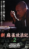 新 麻雀放浪記 2