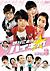 明日に向かってハイキック DVD-BOX 3[KEDV-0245][DVD]