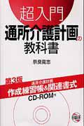 超入門 通所介護計画の教科書 CD-RОM付