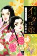 イシュタルの娘-小野於通伝- (3)