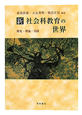 新・社会科教育の世界 歴史・理論・実践
