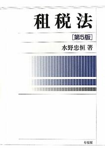 『租税法<第5版>』水野忠恒