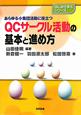 QCサークル活動の基本と進め方 あらゆる小集団活動に役立つ