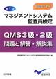 第1回 マネジメントシステム監査員検定 QMS 3級・2級 問題と解答・解説集 過去問で学ぶ