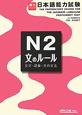 実力アップ!日本語能力試験 N2 文のルール 文字・語彙・文の文法
