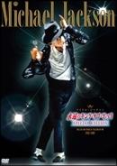 「永遠のキング・オブ・ポップ」-SPECIAL EDITION-~THE LIFE AND TIMES OF THE KING OF POP 1958-2009~