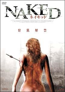 NAKED-ネイキッド-