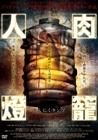 チンミー・ヤウ『人肉燈籠』
