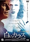 スティーヴン・ハッテンスキー『白いカラス<全米公開版>』