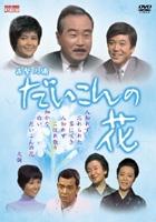 だいこんの花 DVD-BOX