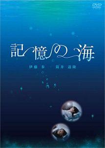 松田奈月『記憶の海』