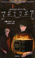 マギカロギア 魔道書大戦RPG