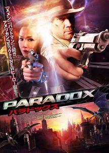 パラドックス PARADOX