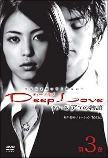Deep Love~アユの物語~<TVドラマ版>