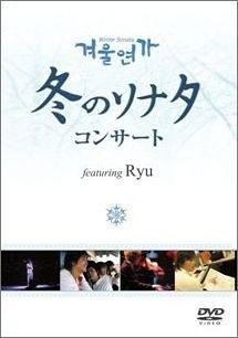 「冬のソナタ」コンサートDVD featuring Ryu