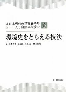 環境史をとらえる技法 シリーズ日本列島の三万五千年 人と自然の環境史6